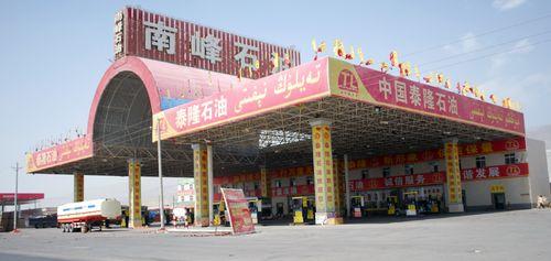 Station service chinoise mini